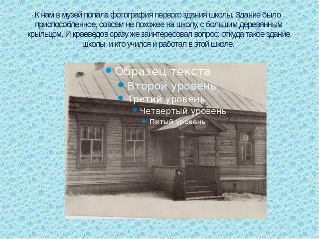 К нам в музей попала фотография первого здания школы. Здание было приспособле...