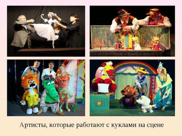 Артисты, которые работают с куклами на сцене