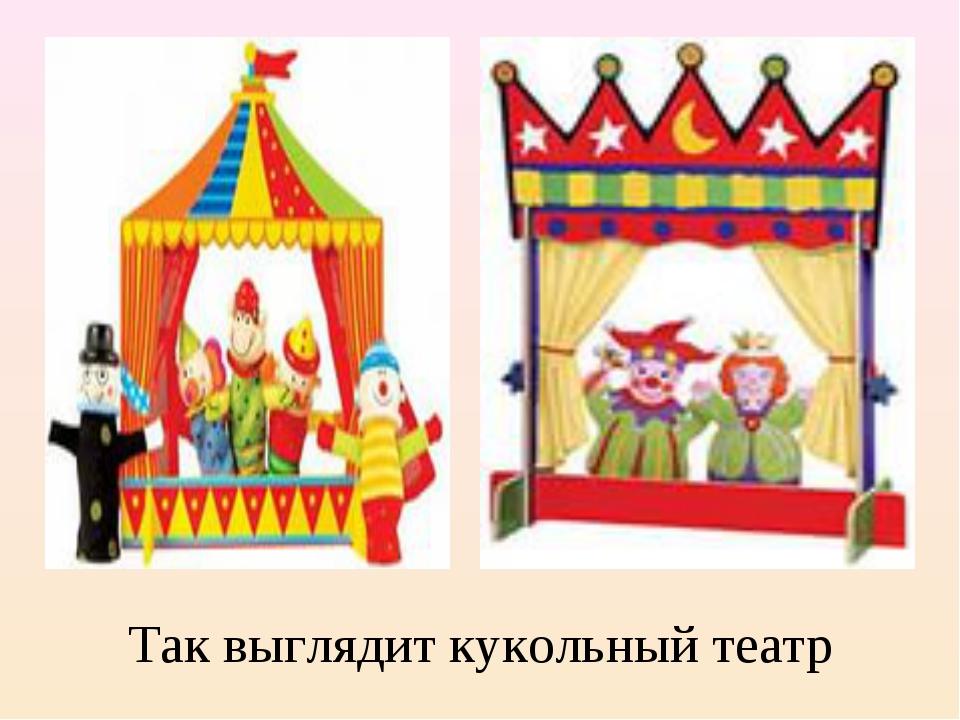 Так выглядит кукольный театр