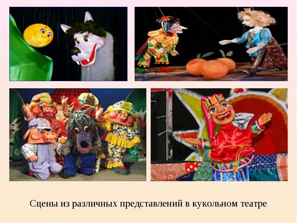 Сцены из различных представлений в кукольном театре