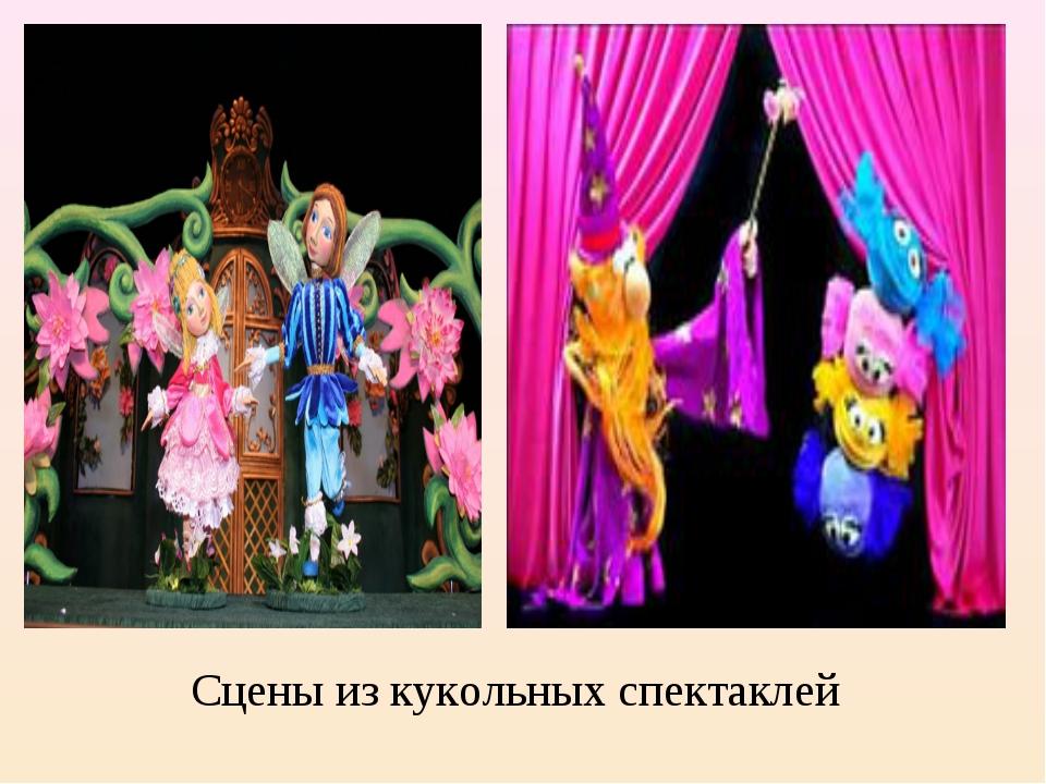 Сцены из кукольных спектаклей
