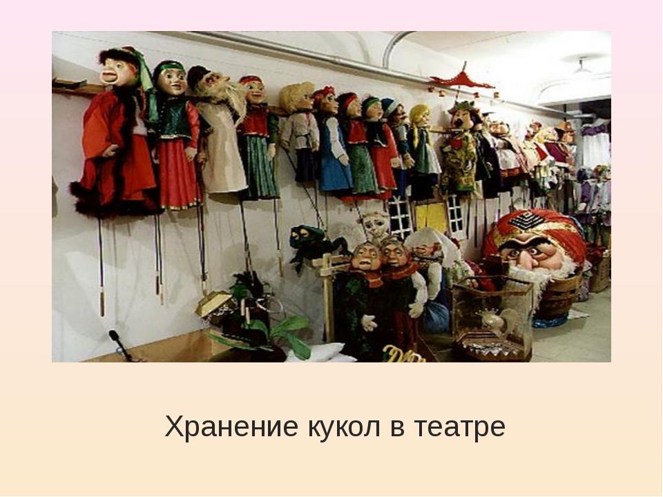 Хранение кукол в театре