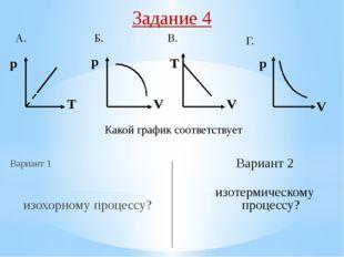 Взаимопроверка № задания 1 вариант 2 вариант 1 А Б 2 А Г 3 Г В 4 А Г 5 В Г
