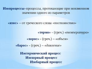 «термо» - (греч.) «температура» «хорос» - (греч.) – «объем» «барос» - (греч.
