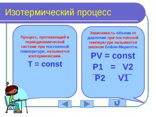 Изотермический процесс Процесс, протекающий в термодинамической системе при п