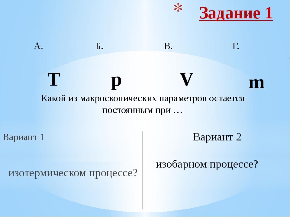 Задание 3 Вариант 1 изобарный процесс? Вариант 2 изотермический процесс? А. Б...