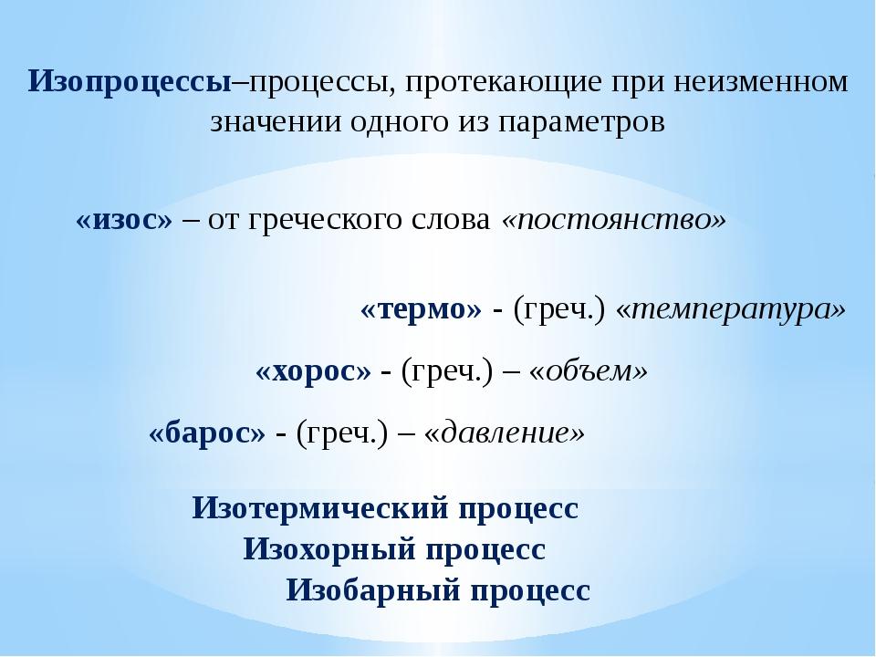 «термо» - (греч.) «температура» «хорос» - (греч.) – «объем» «барос» - (греч....