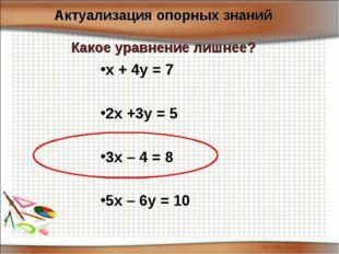 х + 4у = 7 2х +3у = 5 3х – 4 = 8 5х – 6у = 10 Какое уравнение лишнее? Актуал