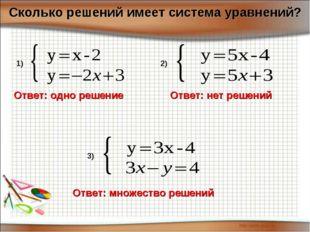 Сколько решений имеет система уравнений? Ответ: одно решение Ответ: нет решен