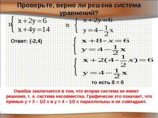 Ошибка заключается в том, что вторая система не имеет решения, т. к. система