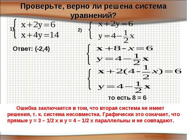 Ошибка заключается в том, что вторая система не имеет решения, т. к. система...