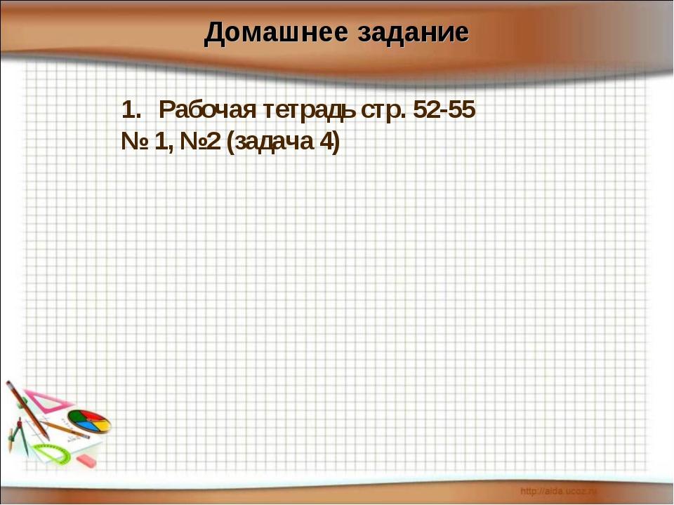 Домашнее задание Рабочая тетрадь стр. 52-55 № 1, №2 (задача 4)