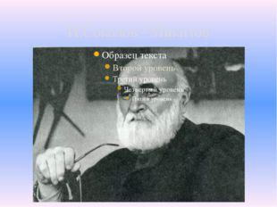 И.Соколов - Микитов