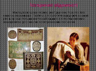 Історичні відомості Мистецтво вишивання сягає сивої давнини. Розвиток його