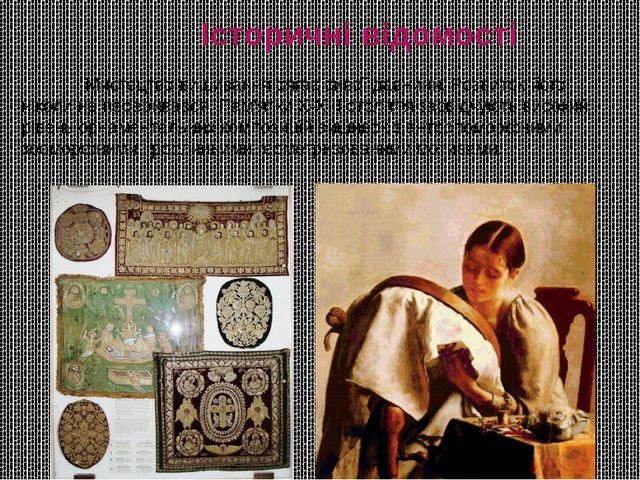 Історичні відомості Мистецтво вишивання сягає сивої давнини. Розвиток його...