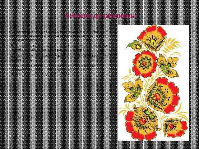 Вимоги до вишивки: Орнаментальні мотиви узору мають добре сприйматися на вели...