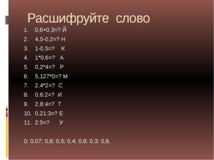 Расшифруйте слово 1. 0,6+0,3=? Й 2. 4,5-0,2=? Н 3. 1-0,5=? К 4. 1*0,6=? А 5.