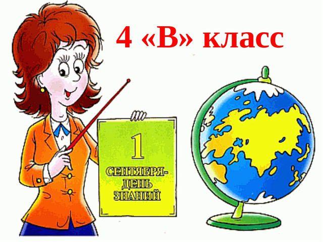 4 «В» класс