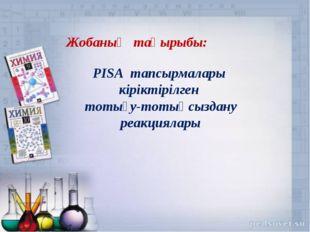 Жобаның тақырыбы: PISA тапсырмалары кіріктірілген тотығу-тотықсыздану реакция