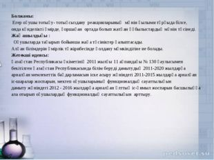 Болжамы: Егер оқушы тотығу- тотықсыздану реакцияларының мәнін ғылыми тұрғыда