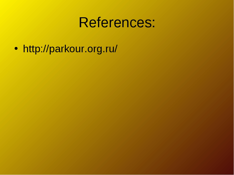 References: http://parkour.org.ru/