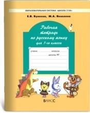 Рабочая тетрадь по русскому языку для 1-го класса.