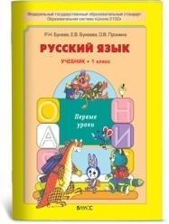 Учебник русского языка 1 кл.
