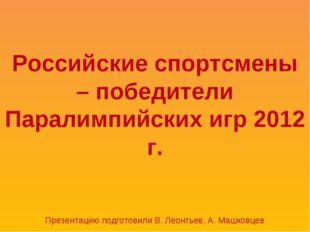 Российские спортсмены – победители Паралимпийских игр 2012 г. Презентацию под
