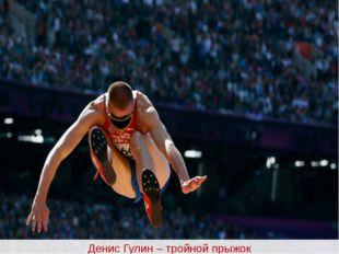 Денис Гулин – тройной прыжок