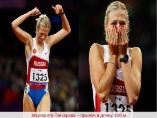 Маргарита Гончарова – прыжки в длину, 100 м