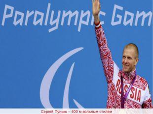 Сергей Пунько – 400 м вольным стилем