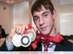 Константин Лисенков – 100 м на спине