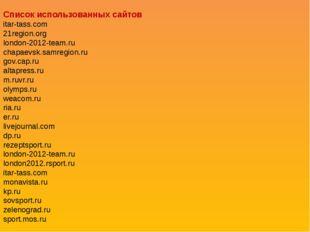 Список использованных сайтов itar-tass.com 21region.org london-2012-team.ru c