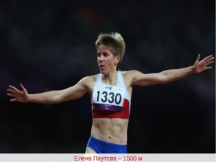 Елена Паутова – 1500 м