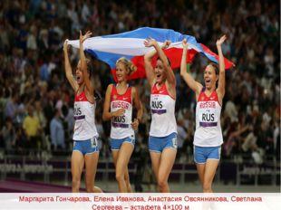 Маргарита Гончарова, Елена Иванова, Анастасия Овсянникова, Светлана Сергеева