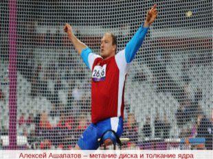 Алексей Ашапатов – метание диска и толкание ядра