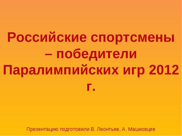Российские спортсмены – победители Паралимпийских игр 2012 г. Презентацию под...