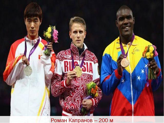 Роман Капранов – 200 м