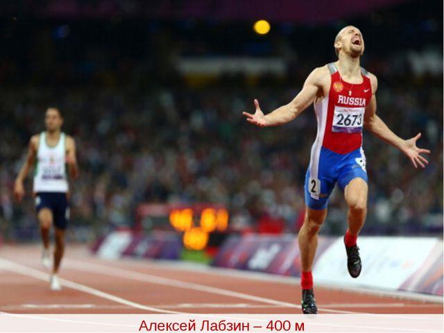 Алексей Лабзин – 400 м