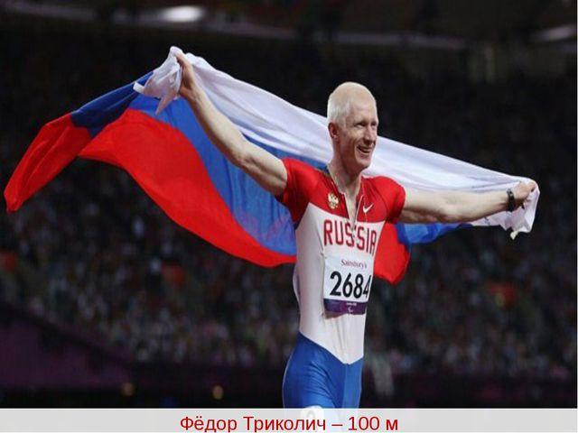 Фёдор Триколич – 100 м