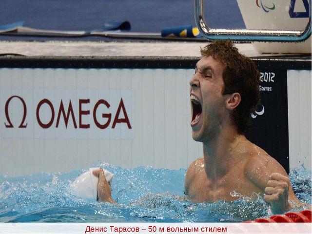 Денис Тарасов – 50 м вольным стилем