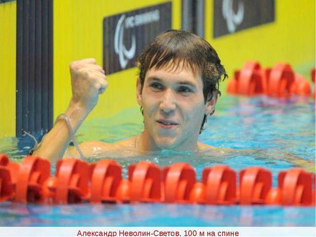 Александр Неволин-Светов, 100 м на спине