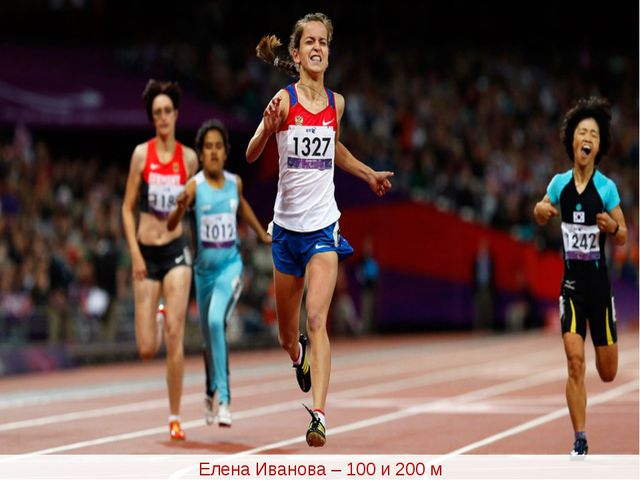 Елена Иванова – 100 и 200 м
