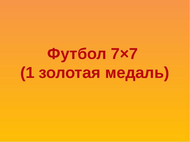 Футбол 7×7 (1 золотая медаль)