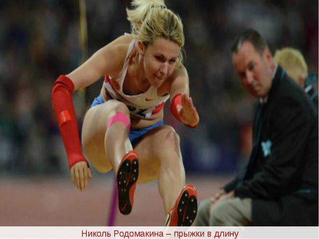 Николь Родомакина – прыжки в длину