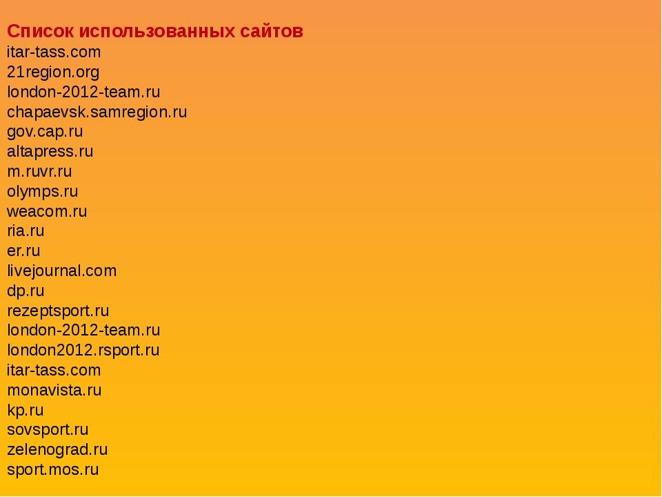 Список использованных сайтов itar-tass.com 21region.org london-2012-team.ru c...