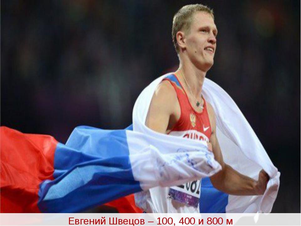 Евгений Швецов – 100, 400 и 800 м