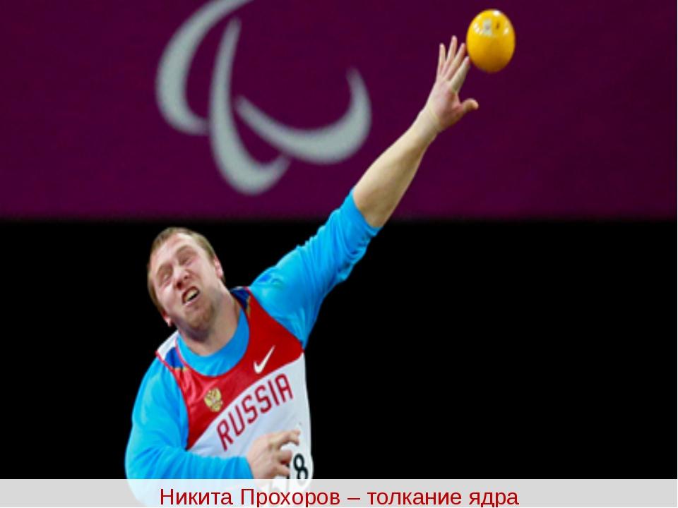 Никита Прохоров – толкание ядра