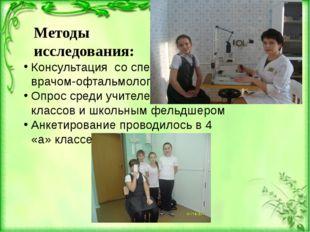 Методы исследования: Консультация со специалистом врачом-офтальмологом. Опро