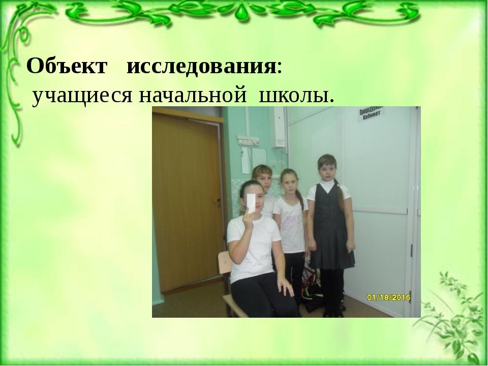 Объект исследования: учащиеся начальной школы.